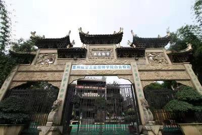 贵州银河娱乐app技师学院 (4).jpg